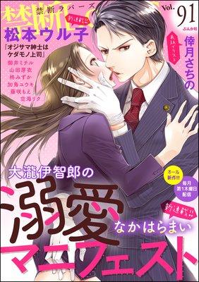 禁断Lovers Vol.91