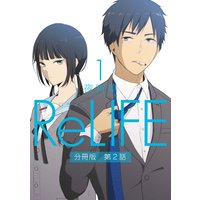 ReLIFE1【分冊版】第2話