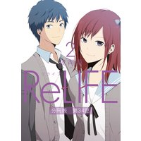 ReLIFE2【分冊版】第34話