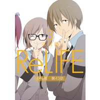 ReLIFE3【分冊版】第43話