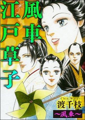 風車江戸草子(分冊版) 〜風車〜