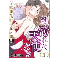 新・汚れた天使たち〜歌舞伎町の光と闇〜(分冊版)