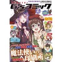 電撃G'sコミック 2019年2月号