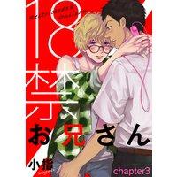 18禁お兄さん chapter3