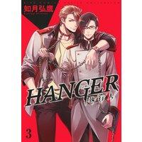 HANGER —執行人— (3)