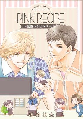 PINK RECIPE—誘惑レシピシリーズ—