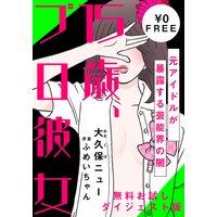 15歳、プロ彼女〜元アイドルが暴露する芸能界の闇〜【無料ダイジェスト版】