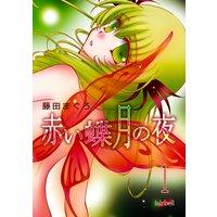 【無料連載】赤い蝶月の夜