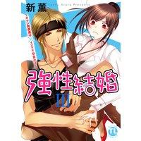 強性結婚〜ガテン肉食男子×インテリ草食女子〜【単行本版】III