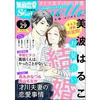 無敵恋愛S*girl Anette Vol.29 夫婦、はじめました。