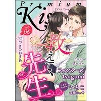 Premium Kiss Vol.6