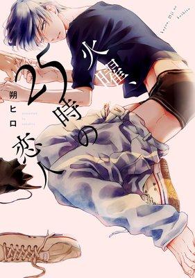 火曜、25時の恋人【Renta!限定版】
