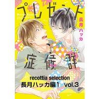 recottia selection 長月ハッカ編1 vol.3