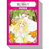 ハーレクインコミックス セット 2019年 vol.10