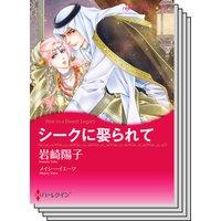 ハーレクインコミックス セット 2019年 vol.20