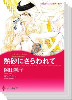 ハーレクインコミックス セット 2019年 vol.35
