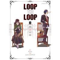 LOOP THE LOOP 飽食の館 3