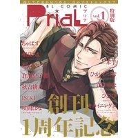 PriaL特別版vol.1