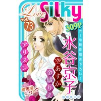 Love Silky Vol.73