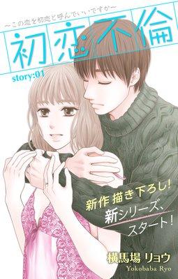Love Silky 初恋不倫〜この恋を初恋と呼んでいいですか〜 story01