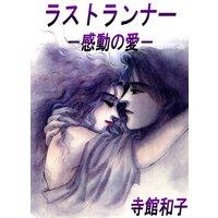 ラストランナー−感動の愛−