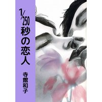 1/250秒の恋人−ピュアな愛−(恋愛 青春もの)