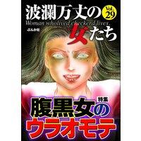 波瀾万丈の女たち Vol.29 腹黒女のウラオモテ