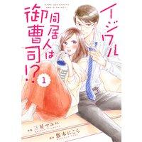 【バラ売り】comic Berry'sイジワル同居人は御曹司!?