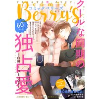 comic Berry's vol.60
