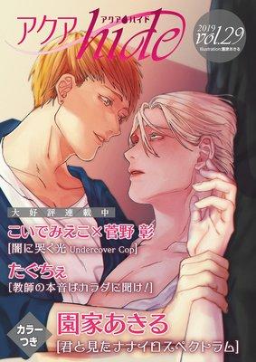 アクアhide Vol.29