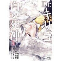 Dr.キリコ〜白い死神〜 5