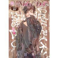 花ゆめAi 恋するMOON DOG story04