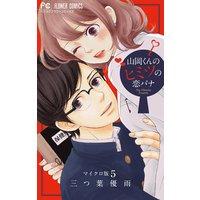 山岡くんのヒミツの恋バナ【マイクロ】 5