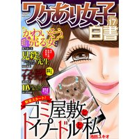 ワケあり女子白書 vol.17