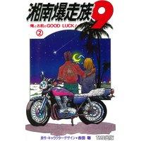 【フルカラーフィルムコミック】湘南爆走族 9 俺とお前のGOOD LUCK! 2