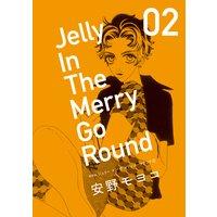 ジェリー イン ザ メリィゴーラウンド 2
