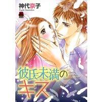 彼氏未満のキス【電子単行本】