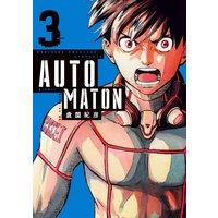 AUTOMATON 3巻