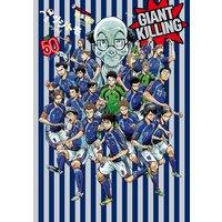 GIANT KILLING 50巻
