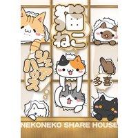 猫ねこシェアハウス【コミックス版】
