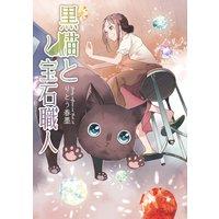 黒猫と宝石職人【コミックス版】