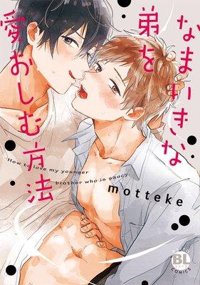 なまいきな弟を愛おしむ方法【コミックス版】【Renta!限定特典付き】