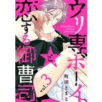 ウリ専ボーイと恋する御曹司 vol.3
