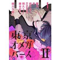 東京オメガバースII vol.1