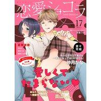 恋愛ショコラ vol.17【限定おまけ付き】