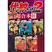 代紋TAKE2 超合本版