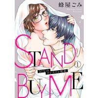 STAND BUY ME〜37℃のワンコイン契約〜