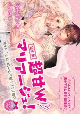 完全版 超甘Wマリアージュ! 騎士による姫のための究極ラブラブ物語