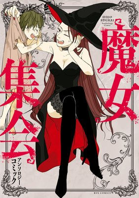 魔女集会アンソロジーコミック