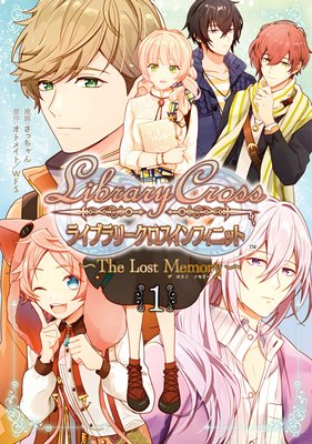 LibraryCross∞〜The Lost Memory〜